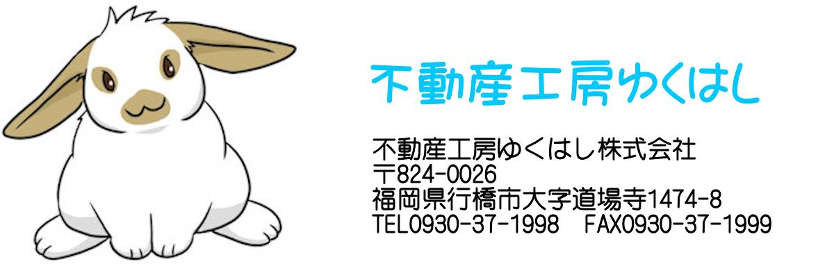 福岡県行橋市の不動産工房ゆくはし